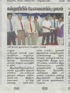 The Indu Tamil